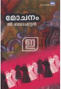 Mochanam (Old Edition)