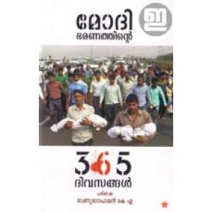 Modi Bharanathinte 365  Divasangal