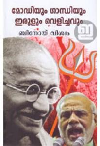 Modiyum Gandhiyum Irulum Velichavum