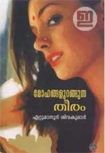 Mohangalurangunna Theeram