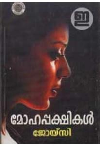Mohappakshikal