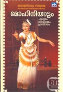 Mohiniyattam: Charitram Sidhantham Prayogam