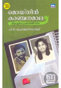Moideen Kanchanamala: Oru Apoorva Pranayajeevitham