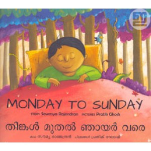 Monday to Sunday / Thinkal Muthal Njayar Vare