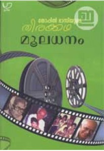 Mooladhanam (Screenplay)