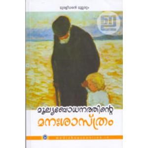 Moolyabodhanathinte Manasasthram