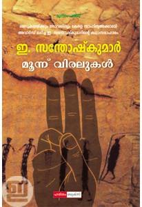 Moonu Viralukal