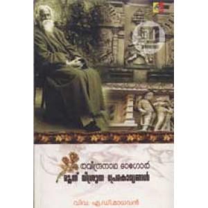 Moonnu Visrutha Premakavyangal