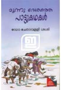 Moonnu Desathe Pattukathakal