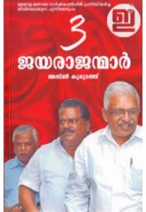 3 Jayarajanmar