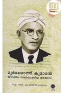 Moorkkothu Kumaran: Jeevitham Samaramakkiya Nethavu