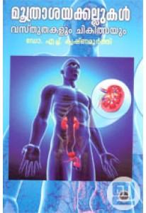 Moothrasaya Kallukal: Vasthuthakalum Chikithsayum