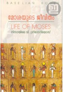 Mosayude Jeevitham