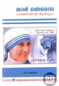 Mother Teresa: Nenchalinte Aalroopam
