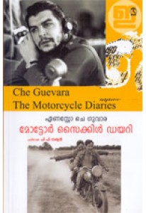 Motorcycle Diary (Malayalam Progress Edition)