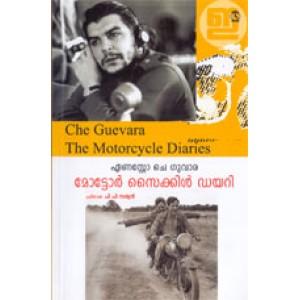 Motorcycle Diary (Malayalam Progress Edition)