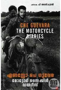 Motorcycle Diaries (Malayalam)
