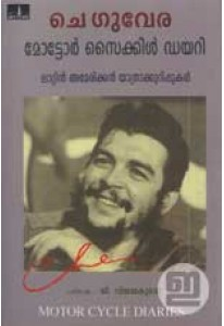Motorcycle Diary (Malayalam Mythri Edition)