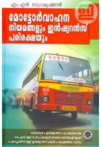 Motor Vaahana Niyamangalum Insurance Parirakshayum