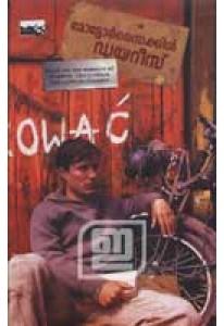 Motorcycle Diaries (Malayalam Screenplay)