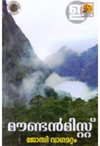 Mountain Mist (Malayalam)