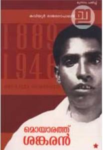Moyarath Sankaran