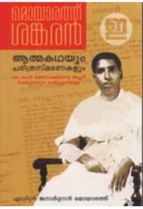 Moyarath Sankaran: Athmakathayum Charitra Smaranakalum (Old Edition)