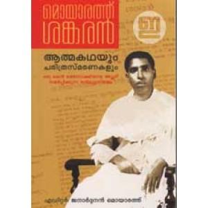 Moyarath Sankaran: Athmakathayum Charitra Smaranakalum