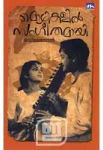 Mozhikalil Sangeethamayi