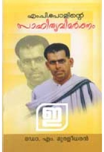 M P Paulinte Sahityavimarsanam