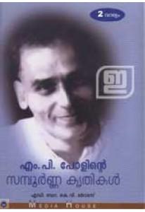 M P Paulinte Sampoorna Kruthikal (in 2 Volumes)