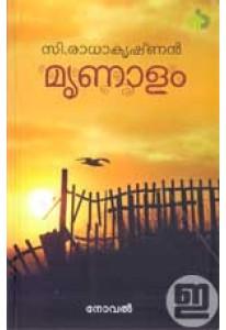 Mrunalam (New Books Edition)