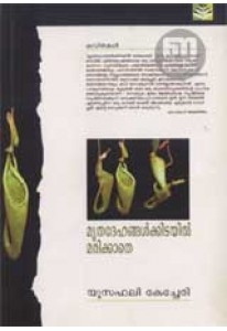Mruthadehangalkidayil Marikkathe (Old Edition)