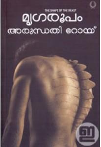 Mrugaroopam