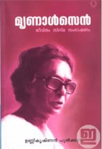Mrinal Sen: Jeevitham Cinema Sambhashanam