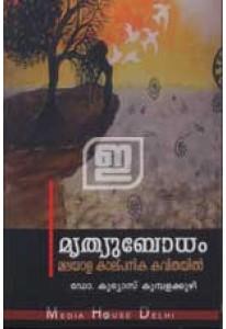 Mruthyubodham Malayala Kalpanika Kavithayil
