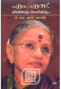 M S: Jeevithavum Sangeethavum