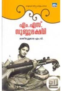 M S Subbulakshmi (Malayalam)