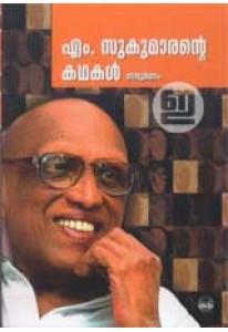 M Sukumarante Kathakal Sampoornam