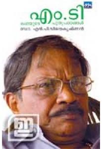 M T: Kathayude Puthupadangal