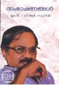 Sambhashanangal: M T