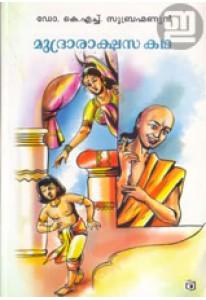 Mudra Rakshasa Katha