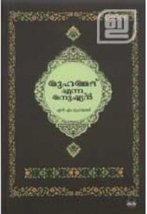Muhammad Enna Manushyan