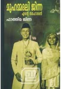 Muhammadali Jinnah Ente Sahodaran (Old Edition)