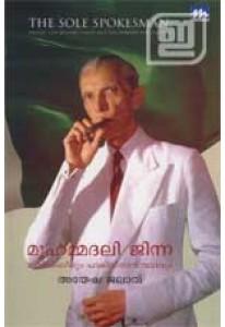 Muhammad Ali Jinnah: Muslim Leagum Pakisthan Vadavum