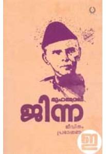 Muhammad Ali Jinnah: Jeevitham Prabhashanam