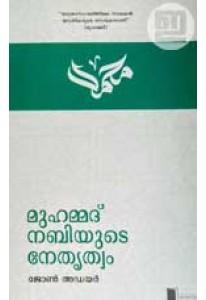 Muhammad Nabiyude Nethritwam