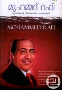 Mohammed Rafi: Noottandinte Nilaykkatha Nadamadhuri