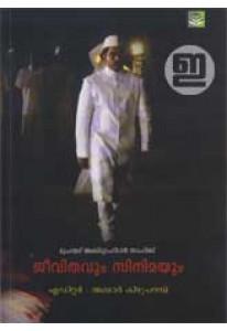 Muhammed Abdu Rahiman Sahib: Jeevithavum Cinemayum