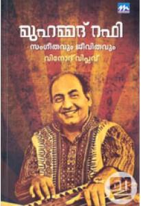 Mohammed Rafi: Sangeethavum Jeevithavum